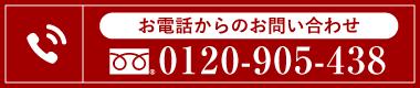 0120-905-438