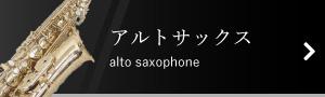アルトサックス | alto saxophone