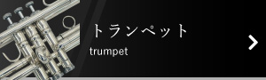 トランペット | trumpetk