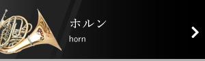 ホルン | horn