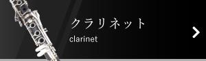 クラリネット | clarinet