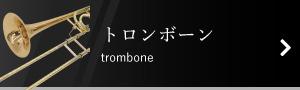 トロンボーン | trombone