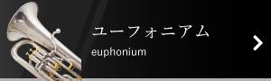 ユーフォニアム | euphonium