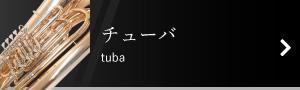 チューバ | tuba