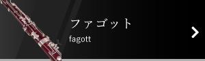 ファゴット | fagott